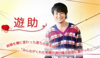 20161116_01_banner_Yusuke