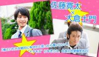 20161124_01_banner_SatoOkura