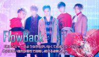 20161207_02_banner_Flowback