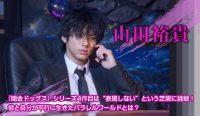 20161210_01_banner_yamada
