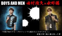 20161214_03_banner_BOYSANDMEN
