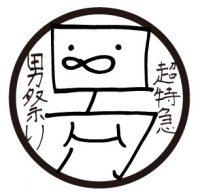 chotokkyu_otokomatsuri