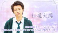 20150110_matsuo-takashi