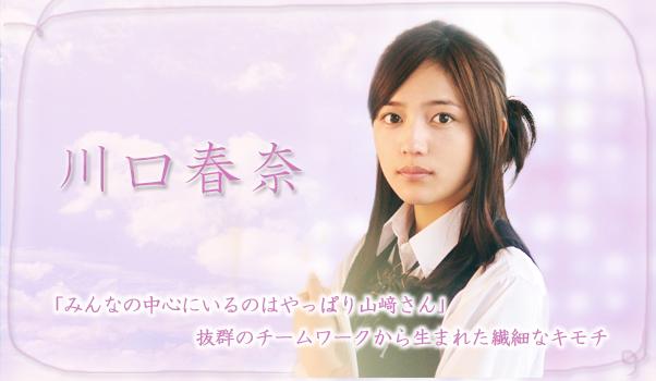 20170216kawaguchi-haruna
