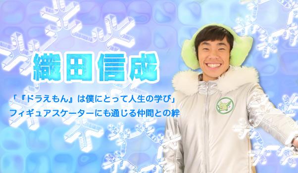 20170303_oda-nobunari