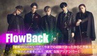 20170328_banner_flowback