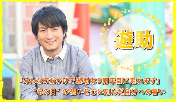 20170419yusuke