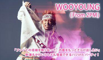 【インタビュー】WOOYOUNG (From 2PM) 「ファンとの垣根を取り払って、内面をもっとさらけ出したい」 刺激もかわいらしさも堪能できるハジけたパーティ!