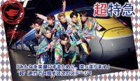 banner_chotokkyu_0425