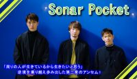 20170426bannar_sonar-pocket