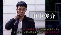 20170602tanaka-syunsuke