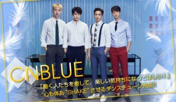 """【インタビュー】CNBLUE「働く人たちを癒して、楽しい気持ちになってほしい!」 心も体も""""SHAKE""""させるダンスチューン完成!!"""