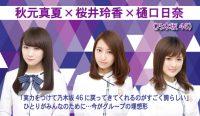 20170524nogizaka46