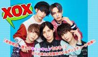 20170524bannar_XOX