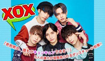 【インタビュー】XOX 「老若男女、誰もがキュンキュンできる♡」 5人の進化が垣間見られるダンスチューン到着!!