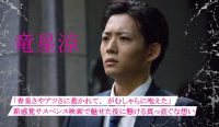 20170610bannar_ryuseiryo