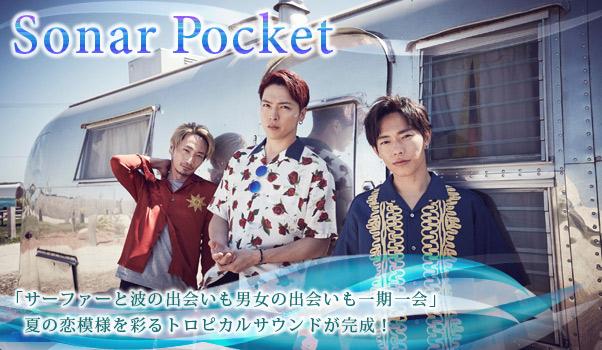 20170712bannar_Sonar Pocket
