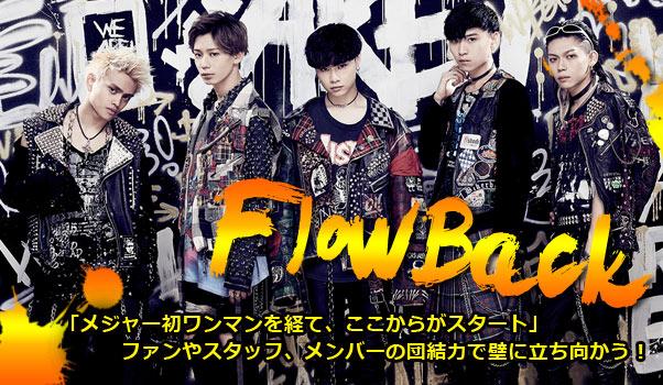 20170906_02_banner_FlowBack