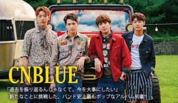 【インタビュー】CNBLUE「過去を振り返るんじゃなくて、今を大事にしたい」 新たなことに挑戦した、バンド史上最もポップなアルバム到着!!