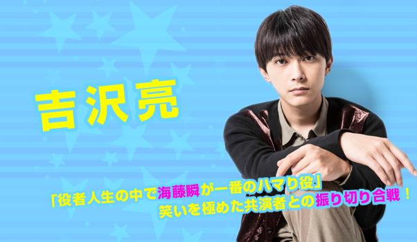 20171020yoshizawa-ryo