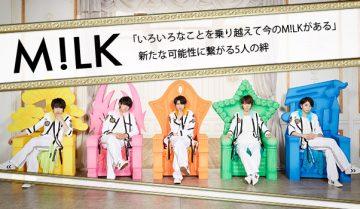【インタビュー】M!LK「いろいろなことを乗り越えて今のM!LKがある」新たな可能性に繋がる5人の絆
