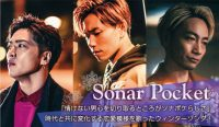 20171129_02_banner_SonarPocket