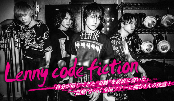 20171202_02_banner_Lenny code fiction