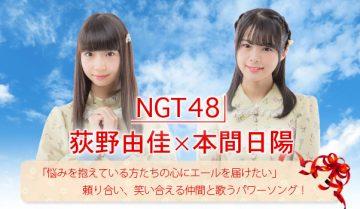 【インタビュー】NGT48「悩みを抱えている方たちの心にエールを届けたい」 頼り合い、笑い合える仲間と歌うパワーソング!