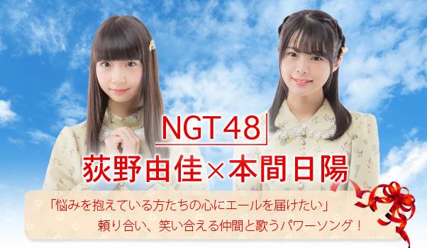 20171206_02_banner_NGT48