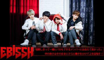 【インタビュー】EBiSSH「信頼し合って一緒にバカもできるメンバーに出会えて良かった」仲の良さはそのままにさらに磨きをかけて上を目指す!