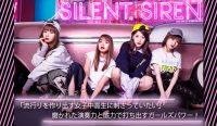 20171227_02_banner_SILENT SIREN