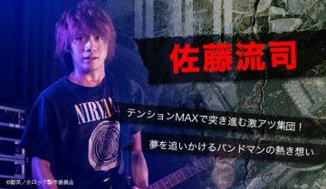 【インタビュー】佐藤流司 テンションMAXで突き進む激アツ集団!夢を追いかけるバンドマンの熱き想い