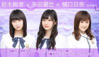 20180110_Nogizaka46