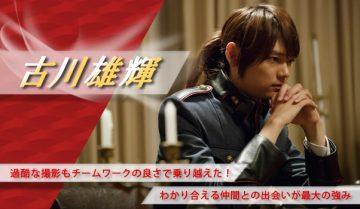 【インタビュー】古川雄輝 過酷な撮影もチームワークの良さで乗り越えた!わかり合える仲間との出会いが最大の強み