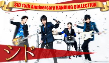 【SID 15th Anniversary RANKING COLLECTION】vol.04/2009年〜2010年の思い出BEST3