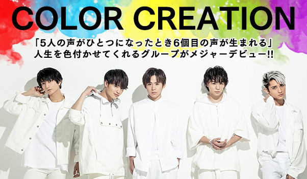 20180523bannar_COLOR CREATION