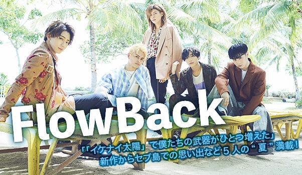 7-11flowback