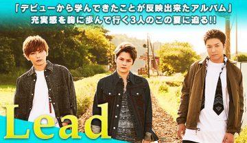 【インタビュー】Lead「デビューから学んできたことが反映出来たアルバム」 充実感を胸に歩んで行く3人のこの夏に迫る!!