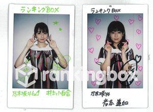 nogizaka46_pora