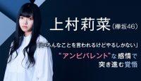 20180815keyakizaka46