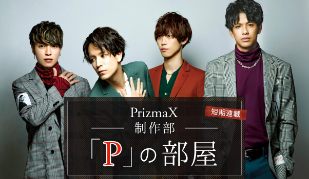 PrizmaX_rensai