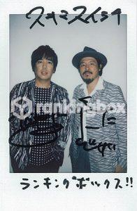 9-21sukimaswitch_pre