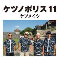 10-5ketsumeishi01