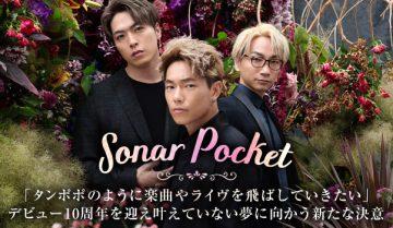 【インタビュー】Sonar Pocket「タンポポのように楽曲やライヴを飛ばしていきたい」 デビュー10周年を迎え叶えていない夢に向かう新たな決意