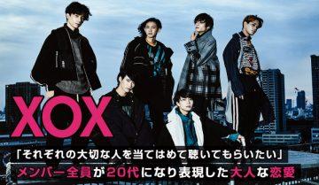 【インタビュー】XOX「それぞれの大切な人を当てはめて聴いてもらいたい」 メンバー全員が20代になり表現した大人な恋愛