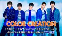 colorcreation181024