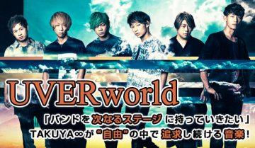 """【インタビュー】UVERworld「バンドを次なるステージに持っていきたい」 TAKUYA∞が""""自由""""の中で追求し続ける音楽!"""
