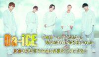 da-ice181121