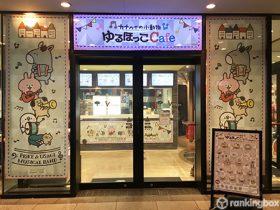 12月にオープンしたばかりの「カナヘイの小動物 ゆるほっこCafe&Shop」に潜入!