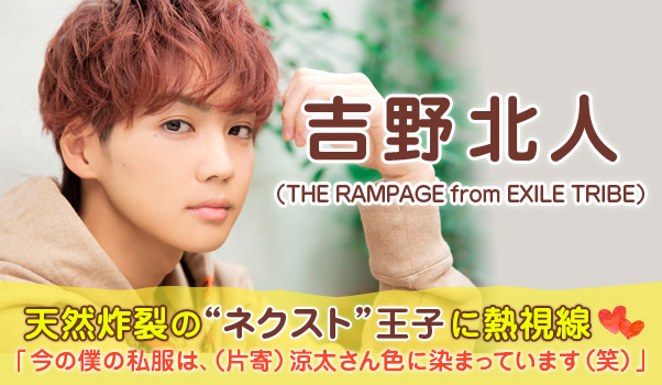 "【インタビュー】吉野北人(THE RAMPAGE)天然炸裂の""ネクスト""王子に熱視線♡「今の僕の私服は、(片寄)涼太さん色に染まっています(笑)」"